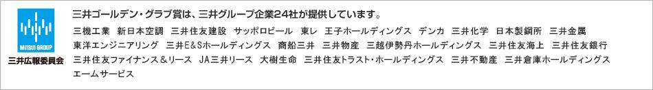 三井ゴールデン・グラブ賞は、三井グループ企業が提供しています。