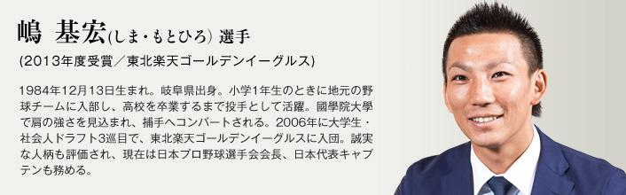 嶋基宏の画像 p1_3